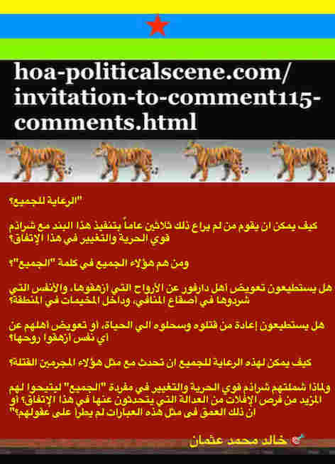 hoa-politicalscene.com/invitation-to-comment115-comments.html: Invitation to Comment 115 Comments: Political agreement between illegitimate Transitional Military Council & Power of Freedom & Change to establish governance structures and institutions in Sudan 47.