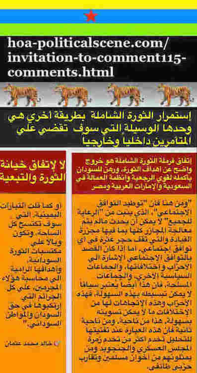 hoa-politicalscene.com/invitation-to-comment115-comments.html: Invitation to Comment 115 Comments: Political agreement between illegitimate Transitional Military Council & Power of Freedom & Change to establish governance structures and institutions in Sudan 48.