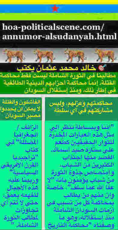 hoa-politicalscene.com/invitation-to-comment115-comments.html: Invitation to Comment 115 Comments: Political agreement between illegitimate Transitional Military Council & Power of Freedom & Change to establish governance structures and institutions in Sudan 49.