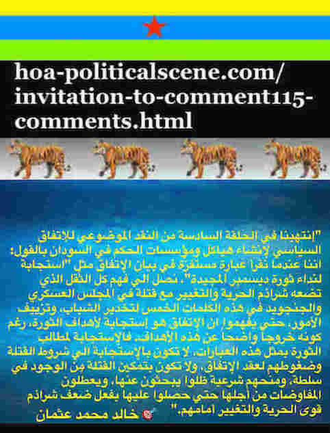 hoa-politicalscene.com/invitation-to-comment115-comments.html: Invitation to Comment 115 Comments: Political agreement between illegitimate Transitional Military Council & Power of Freedom & Change to establish governance structures and institutions in Sudan 51.