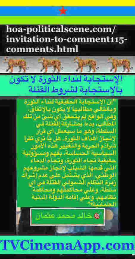 hoa-politicalscene.com/invitation-to-comment115-comments.html: Invitation to Comment 115 Comments: Political agreement between illegitimate Transitional Military Council & Power of Freedom & Change to establish governance structures and institutions in Sudan 52.
