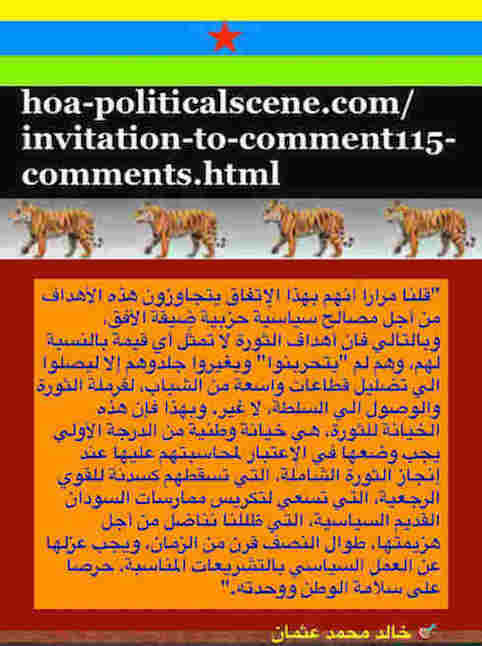 hoa-politicalscene.com/invitation-to-comment115-comments.html: Invitation to Comment 115 Comments: Political agreement between illegitimate Transitional Military Council & Power of Freedom & Change to establish governance structures and institutions in Sudan 53.