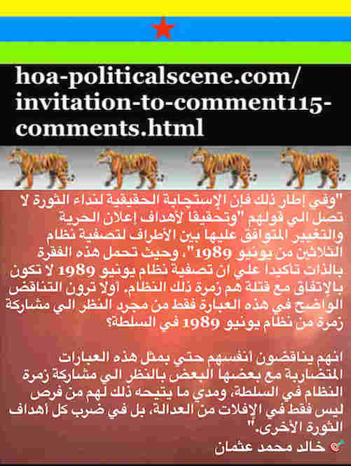 hoa-politicalscene.com/invitation-to-comment115-comments.html: Invitation to Comment 115 Comments: Political agreement between illegitimate Transitional Military Council & Power of Freedom & Change to establish governance structures and institutions in Sudan 54.