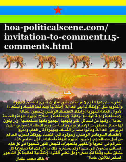 hoa-politicalscene.com/invitation-to-comment115-comments.html: Invitation to Comment 115 Comments: Political agreement between illegitimate Transitional Military Council & Power of Freedom & Change to establish governance structures and institutions in Sudan 56.