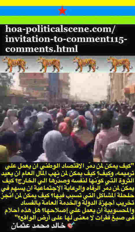 hoa-politicalscene.com/invitation-to-comment115-comments.html: Invitation to Comment 115 Comments: Political agreement between illegitimate Transitional Military Council & Power of Freedom & Change to establish governance structures and institutions in Sudan 57.