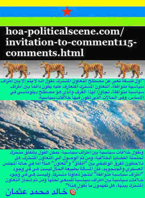 hoa-politicalscene.com/invitation-to-comment115-comments.html: Invitation to Comment 115 Comments: Political agreement between illegitimate Transitional Military Council & Power of Freedom & Change to establish governance structures and institutions in Sudan 58.