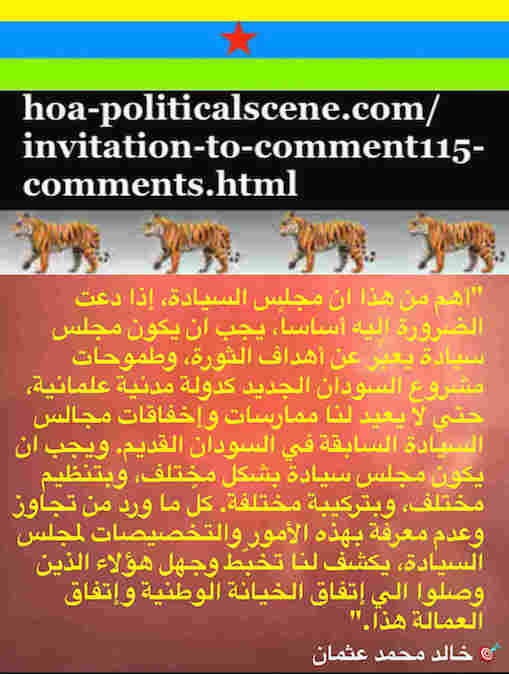 hoa-politicalscene.com/invitation-to-comment115-comments.html: Invitation to Comment 115 Comments: Political agreement between illegitimate Transitional Military Council & Power of Freedom & Change to establish governance structures and institutions in Sudan 64.