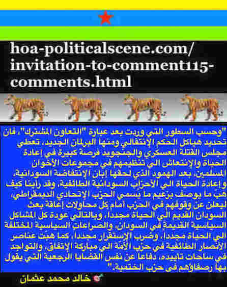 hoa-politicalscene.com/invitation-to-comment115-comments.html: Invitation to Comment 115 Comments: Political agreement between illegitimate Transitional Military Council & Power of Freedom & Change to establish governance structures and institutions in Sudan 65.
