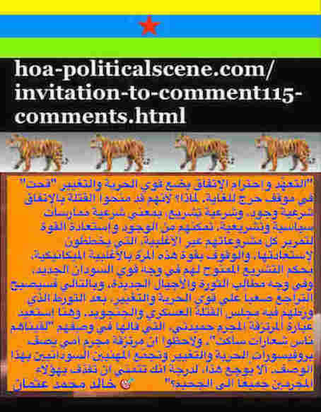 hoa-politicalscene.com/invitation-to-comment115-comments.html: Invitation to Comment 115 Comments: Political agreement between illegitimate Transitional Military Council & Power of Freedom & Change to establish governance structures and institutions in Sudan 66.