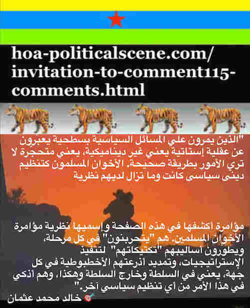 hoa-politicalscene.com/invitation-to-comment115-comments.html: Invitation to Comment 115 Comments: Political agreement between illegitimate Transitional Military Council & Power of Freedom & Change to establish governance structures and institutions in Sudan 68.