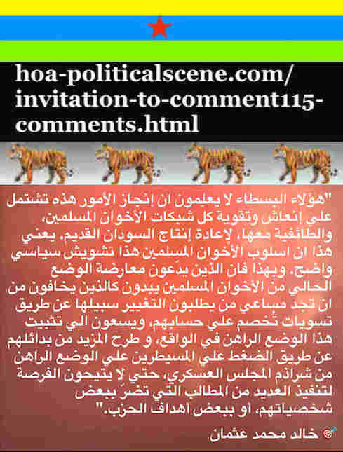 hoa-politicalscene.com/invitation-to-comment115-comments.html: Invitation to Comment 115 Comments: Political agreement between illegitimate Transitional Military Council & Power of Freedom & Change to establish governance structures and institutions in Sudan 70.