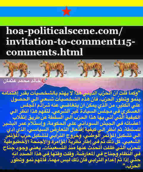 hoa-politicalscene.com/invitation-to-comment115-comments.html: Invitation to Comment 115 Comments: Political agreement between illegitimate Transitional Military Council & Power of Freedom & Change to establish governance structures and institutions in Sudan 71.