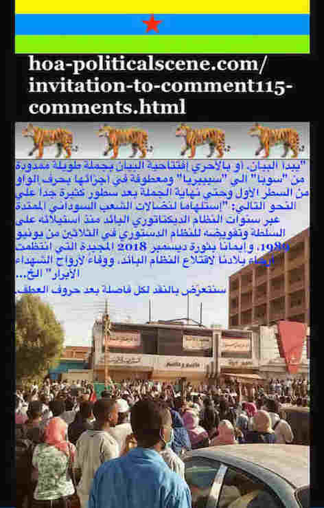 hoa-politicalscene.com/invitation-to-comment115-comments.html: Invitation to Comment 115 Comments: Political agreement between illegitimate Transitional Military Council & Power of Freedom & Change to establish governance structures and institutions in Sudan 8.