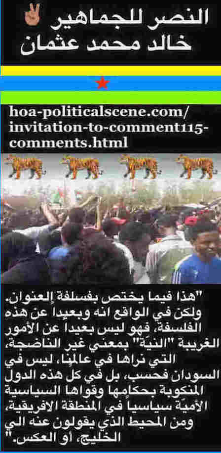 hoa-politicalscene.com/invitation-to-comment115-comments.html: Invitation to Comment 115 Comments: Political agreement between illegitimate Transitional Military Council & Power of Freedom & Change to establish governance structures and institutions in Sudan 4.