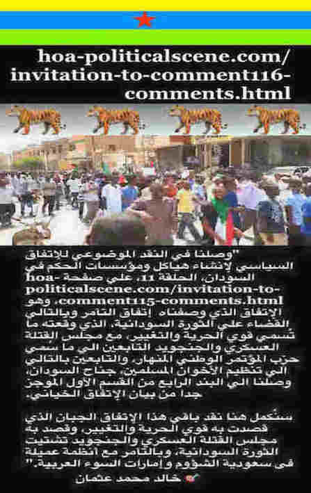 hoa-politicalscene.com/invitation-to-comment116-comments.html: Invitation to Comment 116 Comments: Political agreement between illegitimate Transitional Military Council & Power of Freedom & Change to establish governance structures and institutions in Sudan 100.