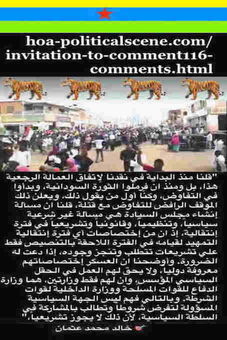 hoa-politicalscene.com/invitation-to-comment116-comments.html: Invitation to Comment 116 Comments: Political agreement between illegitimate Transitional Military Council & Power of Freedom & Change to establish governance structures and institutions in Sudan 102.