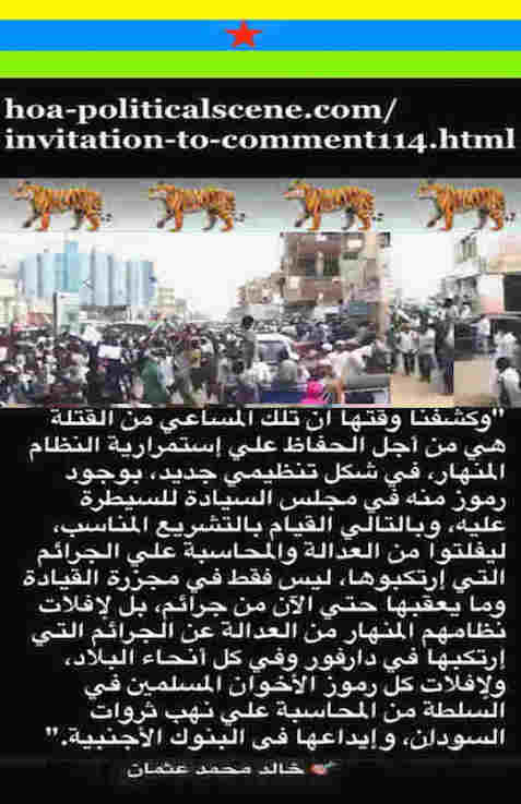 hoa-politicalscene.com/invitation-to-comment116-comments.html: Invitation to Comment 116 Comments: Political agreement between illegitimate Transitional Military Council & Power of Freedom & Change to establish governance structures and institutions in Sudan 104.