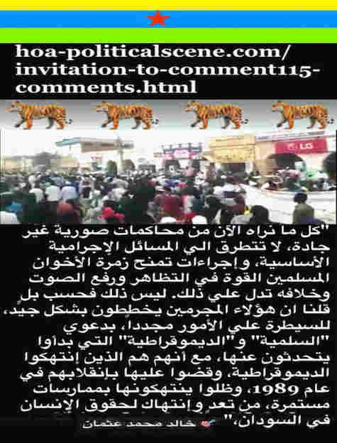 hoa-politicalscene.com/invitation-to-comment116-comments.html: Invitation to Comment 116 Comments: Political agreement between illegitimate Transitional Military Council & Power of Freedom & Change to establish governance structures and institutions in Sudan 105.