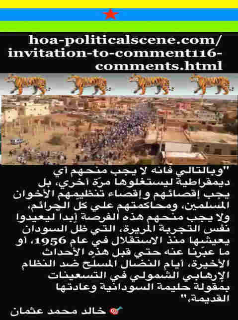 hoa-politicalscene.com/invitation-to-comment116-comments.html: Invitation to Comment 116 Comments: Political agreement between illegitimate Transitional Military Council & Power of Freedom & Change to establish governance structures and institutions in Sudan 106.