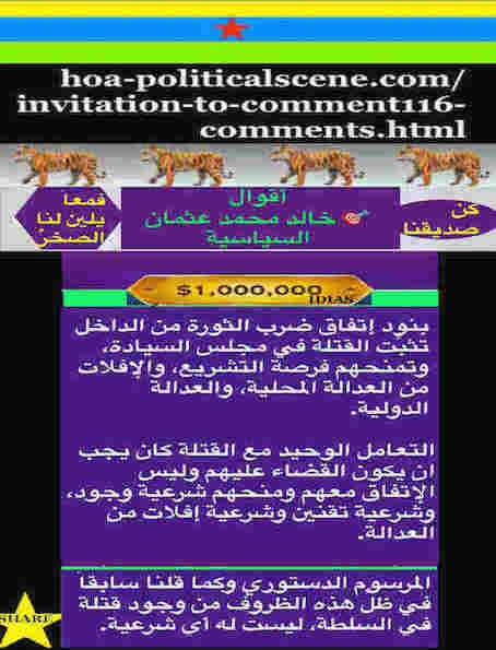 hoa-politicalscene.com/invitation-to-comment116-comments.html: Invitation to Comment 116 Comments: Political agreement between illegitimate Transitional Military Council & Power of Freedom & Change to establish governance structures and institutions in Sudan 115.