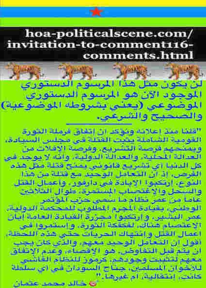 hoa-politicalscene.com/invitation-to-comment116-comments.html: Invitation to Comment 116 Comments: Political agreement between illegitimate Transitional Military Council & Power of Freedom & Change to establish governance structures and institutions in Sudan 116.