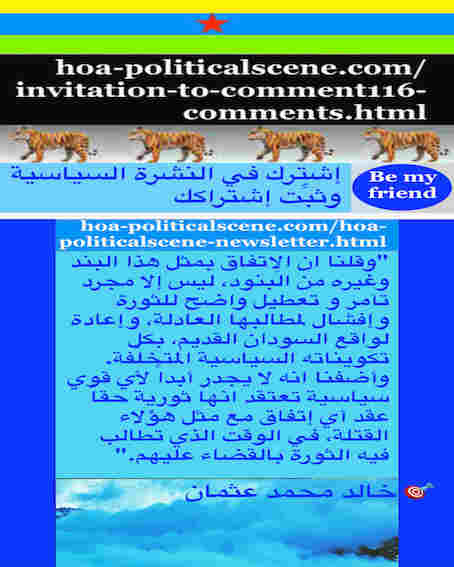 hoa-politicalscene.com/invitation-to-comment116-comments.html: Invitation to Comment 116 Comments: Political agreement between illegitimate Transitional Military Council & Power of Freedom & Change to establish governance structures and institutions in Sudan 117.