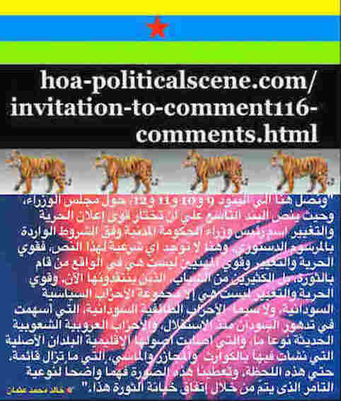 hoa-politicalscene.com/invitation-to-comment116-comments.html: Invitation to Comment 116 Comments: Political agreement between illegitimate Transitional Military Council & Power of Freedom & Change to establish governance structures and institutions in Sudan 118.