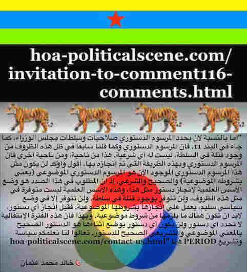 hoa-politicalscene.com/invitation-to-comment116-comments.html: Invitation to Comment 116 Comments: Political agreement between illegitimate Transitional Military Council & Power of Freedom & Change to establish governance structures and institutions in Sudan 120.