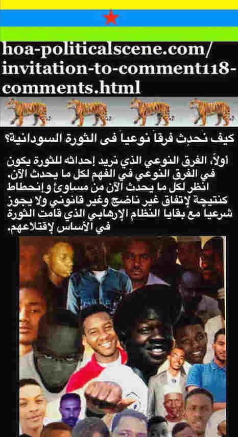 hoa-politicalscene.com/invitation-to-comment118-comments.html - Invitation to Comment 118 Comments: How do we make a qualitative difference in the Sudanese revolution? كيف نُحدِث فرقاً نوعياً في الثورة السودانية؟