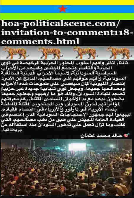 hoa-politicalscene.com/invitation-to-comment118-comments.html - Invitation to Comment 118 Comments: How do we make a qualitative difference in the Sudan's revolution? كيف نُحدِث فرقاً نوعياً في الثورة السودانية؟