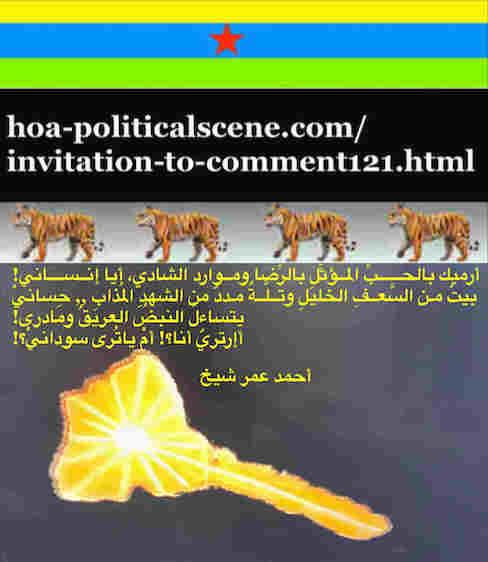 hoa-politicalscene.com/invitation-to-comment121.html: Invitation to Comment 121: Sudan, Arabic verse by Eritrean poet Ahmed Omer Sheikh. سودان، شعر الشاعر الإرتري أحمد عمر شيخ.