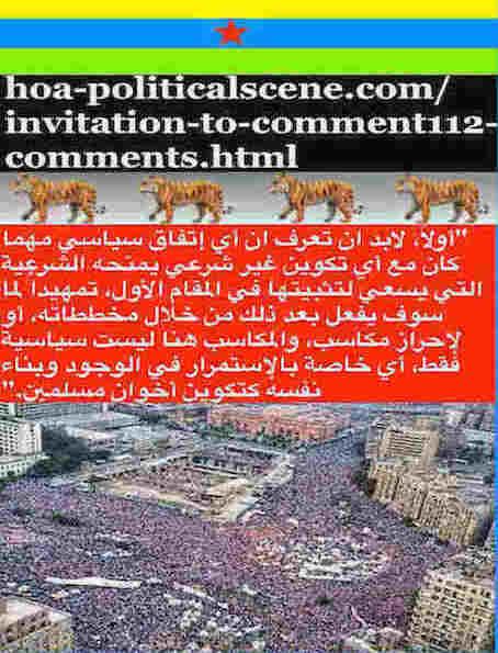 hoa-politicalscene.com/invitation-to-comment112-comments.html: Invitation to Comment 112 Comments: Any political agreement with TMC & Janjaweed killers is illegitimate.