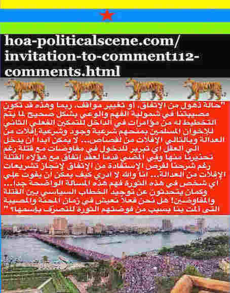 hoa-politicalscene.com/invitation-to-comment112-comments.html: Invitation to Comment 112 Comments: The Sudanese conspiracy agreement has created dazed & terrible situations.