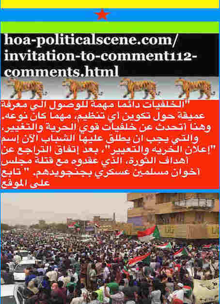 hoa-politicalscene.com/invitation-to-comment112-comments.html: Invitation to Comment 112 Comments: Sudanese conspiracy agreement with killers, what's next?