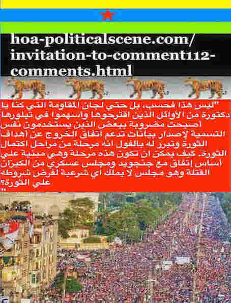 hoa-politicalscene.com/invitation-to-comment112-comments.html: Invitation to Comment 112 Comments: Even the Sudanese Resistance Committees became multiplied and infiltrated, after the Sudanese conspiracy agreement with the killers TMC and Janjaweed.