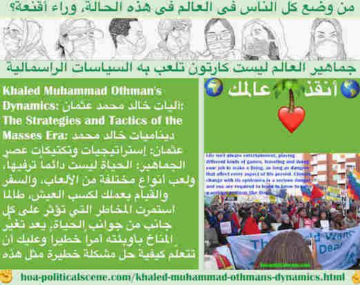 hoa-politicalscene.com/khaled-muhammad-othmans-dynamics.html - Khaled Muhammad Othman's Dynamics: آليات خالد محمد عثمان: الحياة ليست دائماً ترفيهاً، وسفراً وعملاً، طالما استمرت مخاطر تؤثر عليك