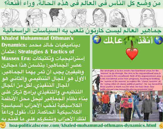 hoa-politicalscene.com/khaled-muhammad-othmans-dynamics.html - Khaled Muhammad Othman's Dynamics: ديناميكيات خالد محمد عثمان: يتضمن هذا مجالين وظيفيين يجب أن تمر بهما