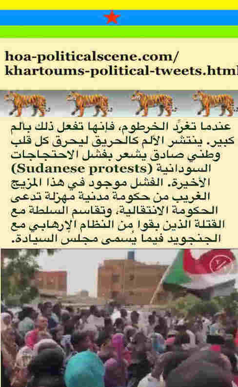 hoa-politicalscene.com/khartoums-political-tweets.html: Khartoum's Political Tweets: A political quote by Sudanese columnist journalist and political analyst Khalid Mohammed Osman in Arabic 795.