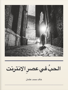 Love in the Internet Time الحب في زمن الإنترنت by Author Khalid Mohammed Osman
