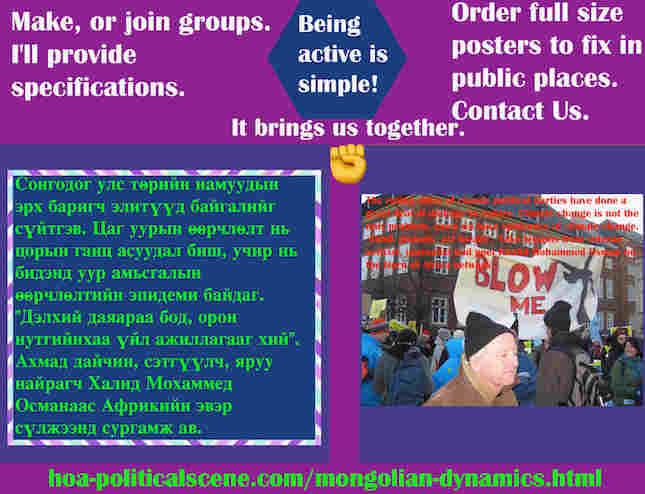 hoa-politicalscene.com/mongolian-dynamics.html - Mongolian Dynamics: Сонгодог улс төрийн намуудын эрх баригч элитүүд байгалийг сүйтгэв. Цаг уурын өөрчлөлт нь цорын ганц асуудал биш, учир нь  ...