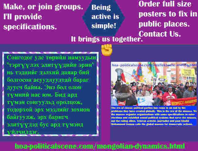 hoa-politicalscene.com/mongolian-dynamics.html - Mongolian Dynamics: Сонгодог улс төрийн намуудын