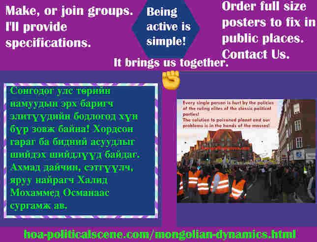 hoa-politicalscene.com/mongolian-dynamics.html - Mongolian Dynamics: Сонгодог улс төрийн намуудын эрх баригч элитүүдийн бодлогод хүн бүр зовж байна! Хордсон гараг ба бидний асуудлыг шийдэх ...