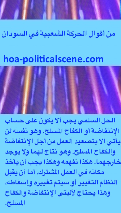 hoa-politicalscene.com - People's Movement of Sudan: Political quotation.