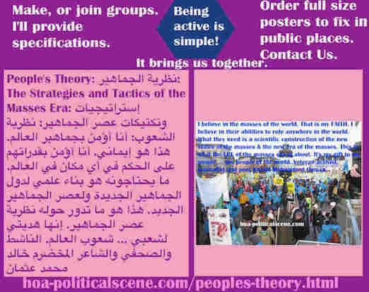hoa-politicalscene.com/peoples-theory.html - People's Theory: نظرية الجماهير: أنا أؤمن بجماهير العالم. هذا هو إيماني. أنا أؤمن بقدراتهم على الحكم في أي مكان في العالم. ما يحتاجونه هو بناء علمي