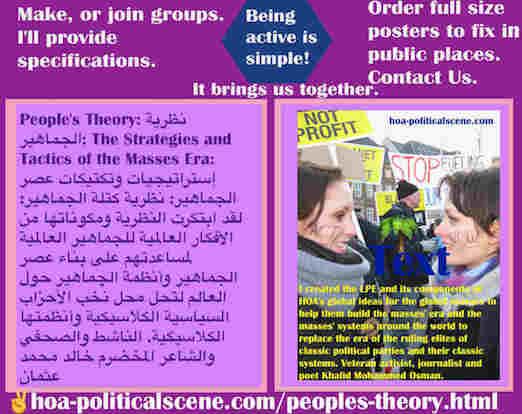 hoa-politicalscene.com/peoples-theory.html - People's Theory: نظرية كتلة الجماهير: لقد ابتكرت LPE ومكوناتها لأفكار HOA العالمية للجماهير العالمية لمساعدتهم على بناء عصر الجماهير وأنظمة الجماهير
