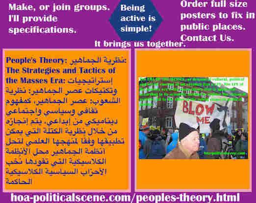 hoa-politicalscene.com/peoples-theory.html - People's Theory: نظرية الشعوب: عصر الجماهير، كمفهوم ثقافي وسياسي واجتماعي ديناميكي من إبداعي، هي نظرية الكتلة التي يمكن تطبيقها وفقًا لمنهجها العلمي
