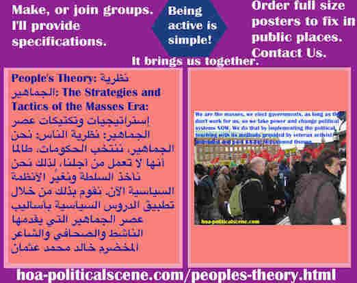 hoa-politicalscene.com/peoples-theory.html - People's Theory: نظرية الجماهير: نظرية الناس: نحن الجماهير، ننتخب الحكومات، طالما أنها لا تعمل من أجلنا، لذلك نحن نأخذ السلطة ونغيِّر الأنظمة السياسية الآن