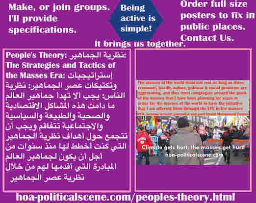 hoa-politicalscene.com/peoples-theory.html - People's Theory: نظرية الجماهير: يجب ألا تهدأ جماهير العالم ما دامت هذه المشاكل الاقتصادية والصحية والطبيعة والسياسية والاجتماعية تتفاقم