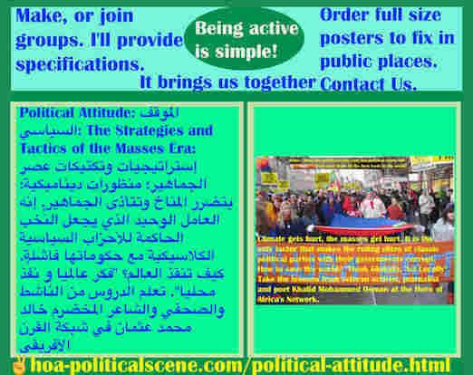 hoa-politicalscene.com/political-attitude.html - Political Attitude: الموقف السياسي: يتضرر المناخ، تتأذى الجماهير. هو العامل الوحيد الذي يجعل النُخب الحاكمة للأحزاب السياسية الكلاسيكية وحكوماتها فاشلة