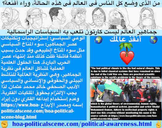 hoa-politicalscene.com/political-awareness.html - Political Awareness: الوعي السياسي: سوء المناخ السياسي كسوء المناخ الطبيعي. حدثا بسبب أنظمة فاشلة ظلْت كذلك منذ إنتهاء عصر الحرب الباردة. هنا الحلول